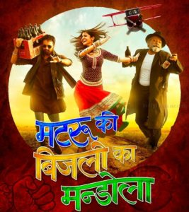 Win Movie Tickets of Matru Ki Bijlee ka Mandola (Giveaway)