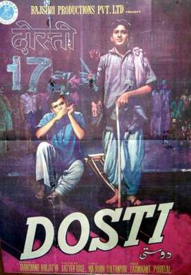 dosti hindi movie poster