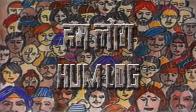 hum log TV Serial