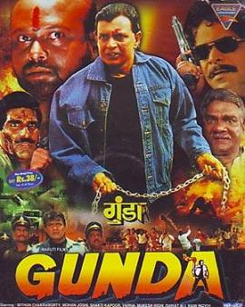 All Super Hit Dialogues of Gunda 1998 Movie