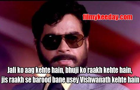 Jali ko aag kehte hain, bhuji ko raakh kehte hain, jis raakh se barood bane usey Vishwanath kehte hain