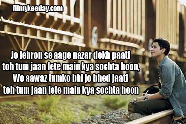 Udaan Shayari memes Lyrics