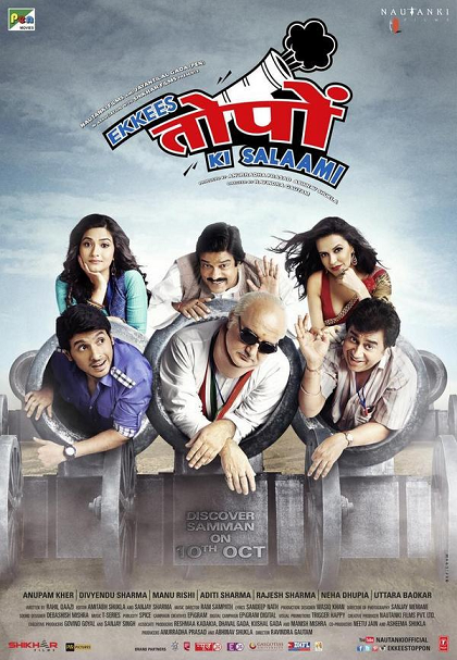 21Toppon ki Salaami Poster Hindi