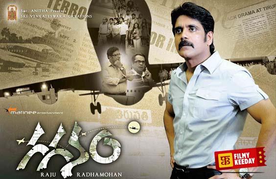 Gaganam Telugu movie plane hijack