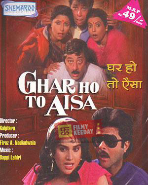Ghar ho to aisia on dowry and Hindi family drama