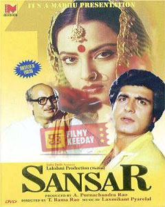 Sansar Hindi movie based on family drama
