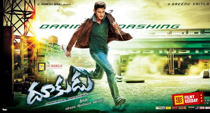 Dokudu Best telugu action movies