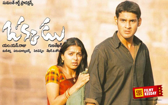 Okkadu best telugu movie