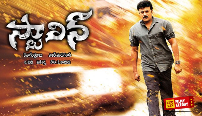Stalin telugu action film