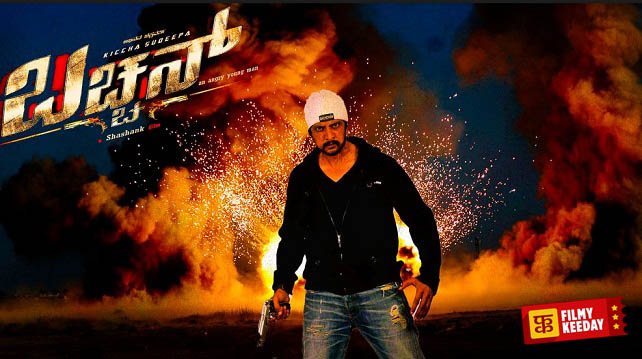 Bachchan Kannada Film Thriller